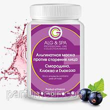 ALG & SPA альгинатная гликомаска против старения лица Смородина,Клюква и Глюкоза 200гр