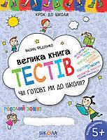 Чи готові ми до школи? Велика книга тестів. Серія: Крок до школи. Робочий зошит. 5-7 років. В. Федієнко. Вид-в