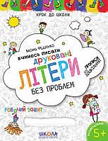 Вчимось писати друковані літери без проблем АвторВ. Федієнко СеріяКрок до школи (4-6 років)