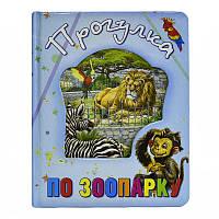 Книга о животных Прогулка по зоопарку (9786177526604) на русском языке
