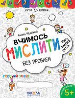 Вчимось мислити без проблем. Крок до школи. 4-6 років Автор: Федієнко В.. Вид-во: Школа