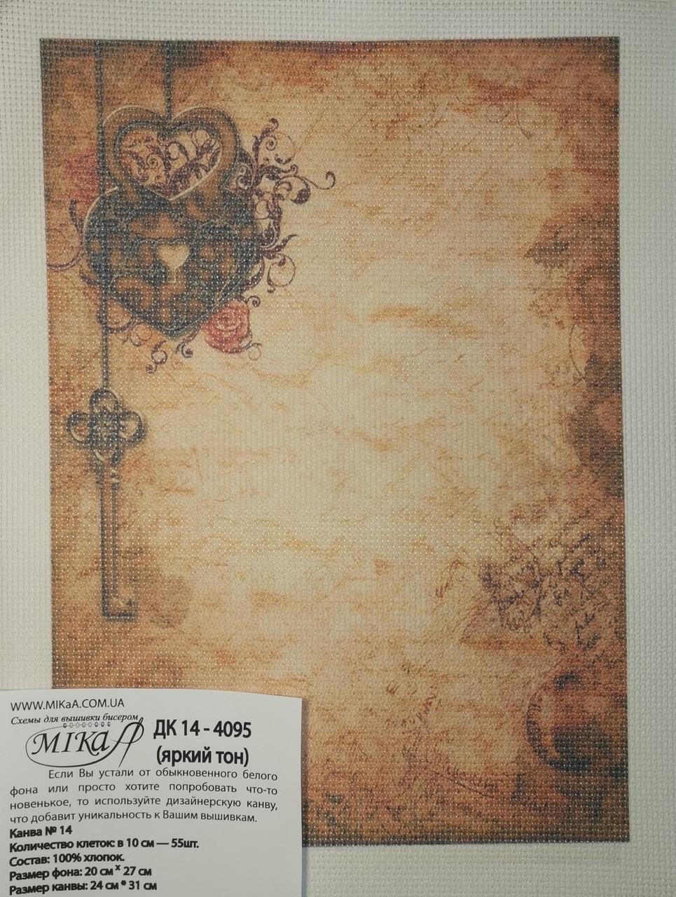 Дизайнерская канва № 14 - ДК 14-4095