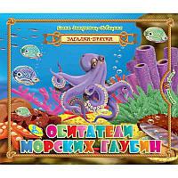 Загадки-прятки Обитатели морских глубин (9786177292646)