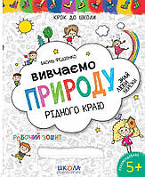 Вивчаємо природу рідного краю. Крок до школи. 4-6 років Автор: Федієнко В.. Вид-во: Школа.