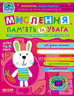 Підготовка руки до письма (для дітей від 4 років) АвторВ. Федієнко, Ю. Волкова СерiяДивосвіт (від 4 років)