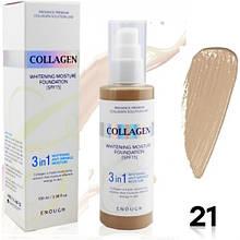 Тональный крем с коллагеном для сияния кожи № 21 / Enough Collagen Whitening Moisture Foundation SPF 15