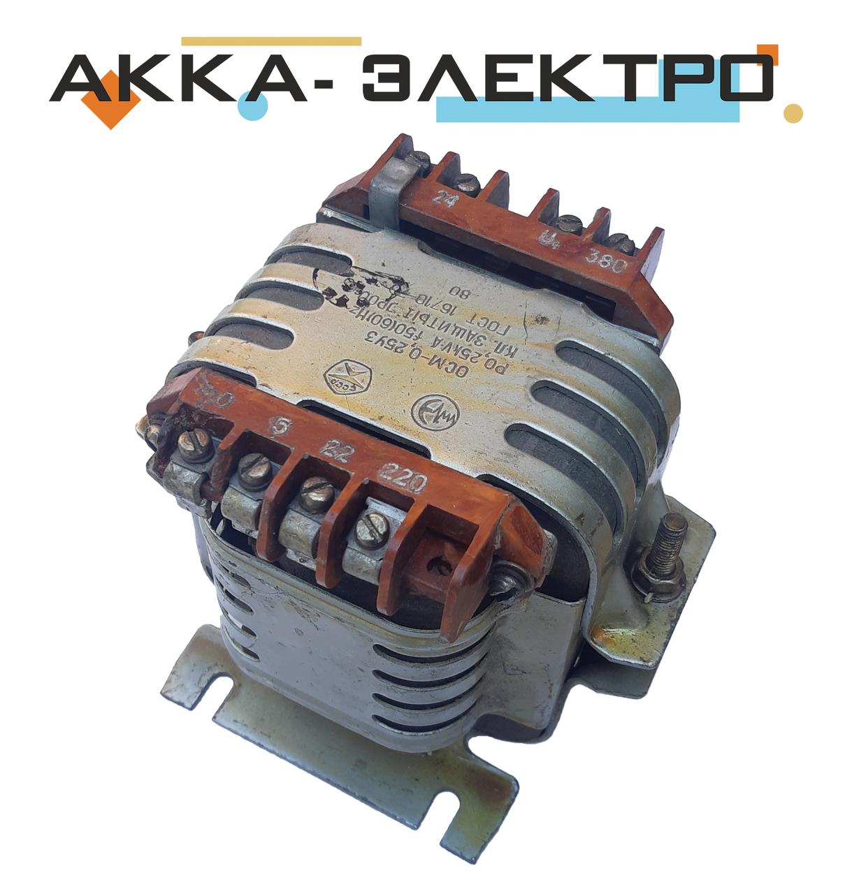 Понижающий трансформатор ОСМ-0,25   380/5/22/220/24 (250Вт)