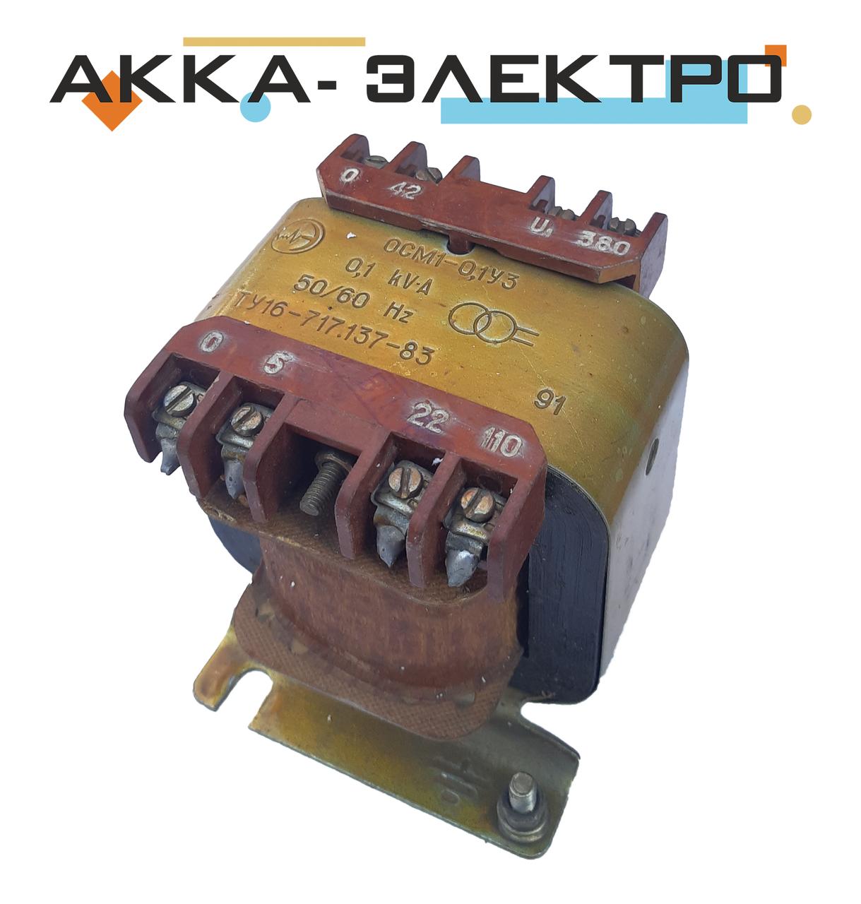 Понижающий трансформатор ОСМ-0,1 380/5/22/110/42 (100Вт)