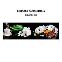 Наклейка на кухонный фартук орхидеи и кофе, с защитной ламинацией, 60 х 200 см., фото 3