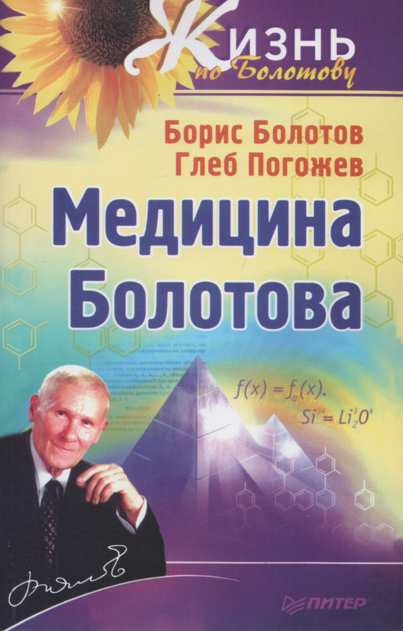 Медицина Болотова. Б. Болотов, Г. Погожев