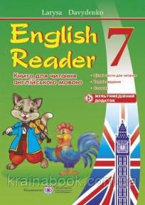 Книга для читання англійською мовою. 7 клас. English Reader. Давиденко Л.