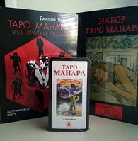 Подарочный набор Таро - Манара, Книга Все краски любви + Карты Таро Манара
