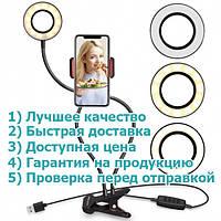 Кільцева лампа тримач для телефону на прищіпці з підсвічуванням Professional Live Stream помічник для блогера