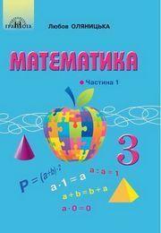 Оляницька Підручник Математика 3 клас Ч.1