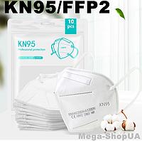 Респиратор KN95 / FFP2-10 штук. Многоразовая маска для лица. Маска респиратор. Захисні маски респіратори D40W