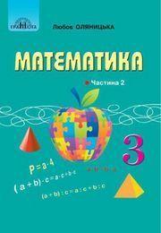 Оляницька  Підручник Математика 3 клас Ч.2