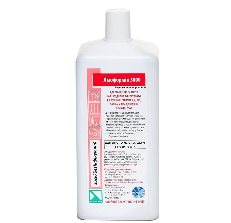 Лизоформин 3000, 1л