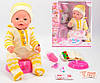 Кукла Baby Born (BL009A)