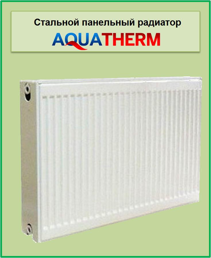 Стальной радиатор Aquaterm класс 22 600*1500 бок. подкл.