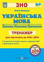 Тренажер для подготовки к ЗНО и ДПА Пiдручники i посiбники Украинский язык
