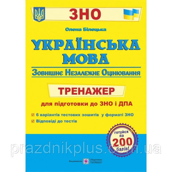 Українська мова: Тренажер для підготовки до ЗНО
