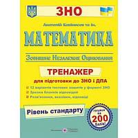 Математика (рівень стандарту): Тренажер для підготовки до ЗНО