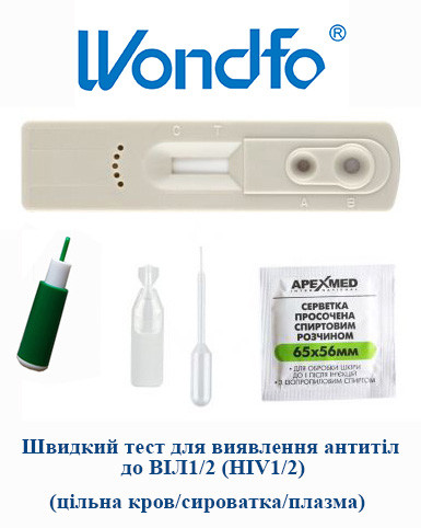 Швидкий тест на ВІЛ 1/2(HIV) , тест-карточка (цільна кров/сироватка/плазма)