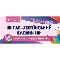 "Книжка А6 ""Просто. Швидко. Наочно. Англо-український словник"" 1-4 класи №6072/УЛА/"