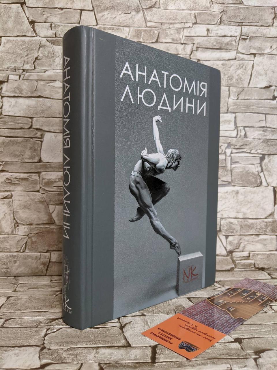 """Книга """"Анатомія людини"""" — 2-ге вид. Черкасов В. Г., Кравчук С. Ю."""