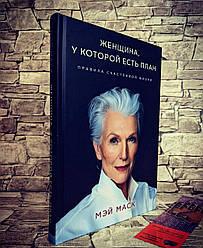 """Книга  """"Женщина, у которой есть план: правила счастливой жизни""""  Мэй Маск ТВ"""