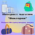 """Интернет магазин """"ВИКТОРИЯ"""""""