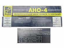 Электроды сварочные переменный ток Ано-4 Ø3 Ø4 Ø5