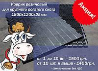 Резиновое напольное покрытие (1800х1200х25мм) коврики, маты для коровников, свинарников и конюшен