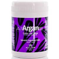 Маска для окрашенных волос  (Арган) - Kallos Cosmetics Argan Color Hair Mask 1000ml (Оригинал)