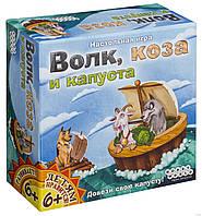 Настольная игра Волк, Коза и Капуста : Вовк, коза і капуста Hobby World 1697