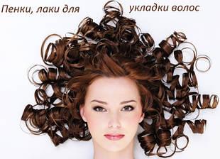 Пенки, лаки, мусы для укладки волос