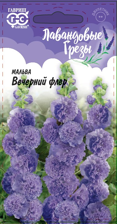 Семена Мальва ВЕЧЕРНИЙ ФЛЁР 0,1 г