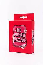 Карточная игра для взрослых - Не роняй мыло! (Для отвязной компании)