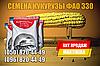 НОВИНКА СЕЗОНА! СЕМЕНА КУКУРУЗЫ МАРТИНИКА! ФАО 330