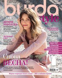 Burda Style UA №2 лютий 2021 | Журнал із викрійками | Бурда Стиль