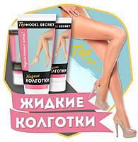 Жидкие колготки Top Model Secret   Тонирующее средство для ног