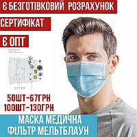 Маски медицинские трёхслойные с фильтром, маска сертифицированная с зажимом для носа 03/4