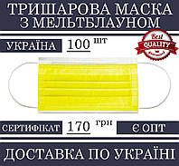 Медицинские маски Желтые 3х слойные с фильтром (МЕЛЬТБЛАУН), 50 ШТ В КОРОБКЕ, медична маска для лиця