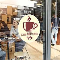 Рекламные наклейки на стекла, витрины, двери, магазина, кафе, бара, Horeca, заправки, fast food