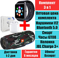 Колонка JBL Charge 3+ Умные часы SmartWatch GT08, наушники i12 TWSMini bluetooth 5.0Комплект QualitiReplica