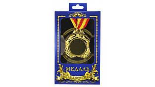 Медаль подарункова без наклейки (синя коробка) оригінальні подарунки незвичайні прикольні гарні сувеніри