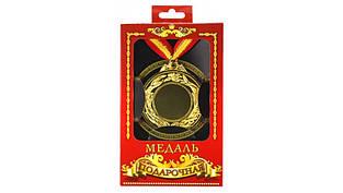 Медаль подарункова без наклейки (червона коробка) оригінальні подарунки незвичайні прикольні гарні сувеніри