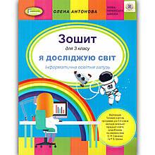 Зошит Я досліджую світ 3 клас Інформатична освітня галузь Авт: Антонова О. Вид: Генеза