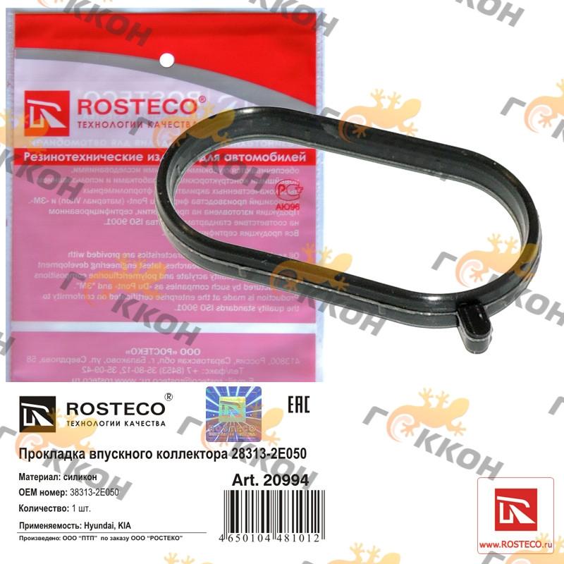 """Прокладка впускного коллектора Hyundai/KIA силикон """"ROSTECO"""""""