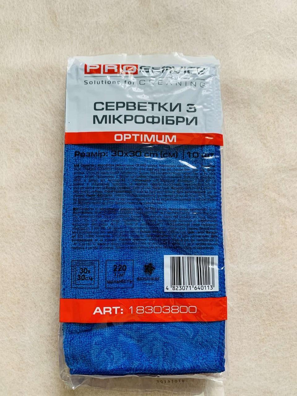 Серветки для прибирання універсальні 30*30 Просервис 10 штук